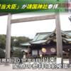 問題は、なぜ日本会議の衛藤氏が「沖縄担当相」となり、靖国参拝するのかということだ - 靖国参拝するなら「沖縄担当相」やめなさい!