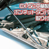 【CX-5】2800円で買える中華製激安ボンネットダンパーを取り付ける