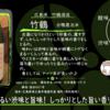 【火曜日の辛口一杯】竹鶴 合鴨農法米【FUKA🍶YO-I】