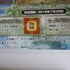 ドラクエ11プレイ日記。イシの村~デルガダールのおすすめ推奨レベルはこんなもん。