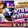【白猫】タイムチャレンジ☆19冥府級、☆20煉獄級登場! とりあえずクリア、適正っぽいキャラ候補や報酬など。※記載全キャラ使ってみました。