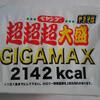 ペヤング やきそば 超超超大盛GIGAMAX 2142Kcal