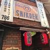大衆食堂シックダール(新井薬師前)