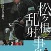 『松ヶ根乱射事件』まもなく公開(2/24〜4/13まで)