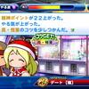 【イベント】サクスペ「4周年記念パワーアップ祭り④ マントル&北斗」