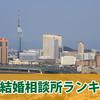 福岡の結婚相談所|口コミから見るおすすめと人気ランキング