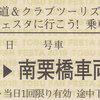クラブツーリズム  「東武ファンフェスタに行こう!乗車証明証」