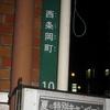 東広島市の住居表示板2