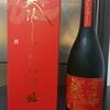 喜多日菜子さん役深川芹亜さんに喜多酒造のお酒を持っていった話