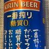 ボディメイクの週間報告28週目(5/17-5/23): 糖質ゼロビールはボディメイク中にビールが飲みたくなった時にはいいかもしれませんね!