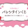 【期間限定】LINEギフトのバレンタインくじで毎日eギフトやクーポンが当たる!