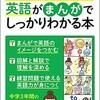「中学校3年間の英語がまんがでしっかりわかる本」(マルコ社)