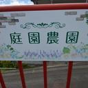 北仙台のプライベート貸農園  庭園農園のブログ