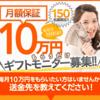 ただいま150名限定で 作業一切不要・日給10万円貰うだけの ギフトモニターを募集中です!