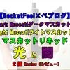 【光と闇】Light Muscat(ライトマスカット)/Dark Muscat(ダークマスカット) Rocket Fuel Vapes×ベプログをレビュー!【濃厚なマスカットリキッド】