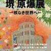 大阪■7/21~22■第10回 堺原爆展