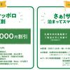 【さぁ!SAPPORO(サッポロ)夏割】で激安ホテル予約 go toよりもお得!