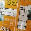 沖縄移住:不動産屋に行って来た