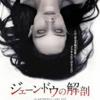 ジェーン・ドウの解剖の感想・あらすじ・ネタバレ評価【映画レビュー解説】