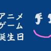 【保存版第2弾】あなたが生まれた日のアニメ/ゲームキャラ星座別名言(迷言)集!