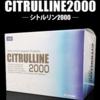 シトルリンDX 1箱 ¥7800~
