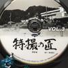 DVD「特撮の匠 VOL.3~俳優 編~」