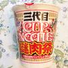 【食レポ】カップヌードル ビッグ 三代目謎肉祭