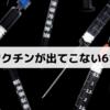 日本製ワクチンが出てこない6つの理由 【2021/8月現在】