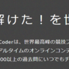 AtCoder でプロコンを始めてみる