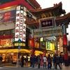【心理学】横浜中華街で手相占いをハシゴしたときの話【体験談】