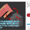 Zbrush用のBTCプラグインを無料公開いたしました(寄付歓迎)