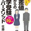 佐藤ママの新刊が発売されたそうです(*´▽`*)