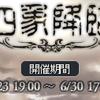 四象降臨開幕&どうする四象武器
