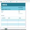 Excel を OneDrive で Web 公開する