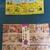 かわいい切手ゲットしました