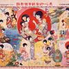 双六コレクション(1)「小學唱歌双六」島田啓三
