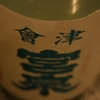 『宮泉 純米にごり』「写楽」ブランドで知られる蔵が造る、フレッシュなにごり酒。