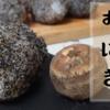 里芋のおはぎ の作り方(レシピ) 里芋とうるち米で作るおはぎ