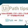 【UiPath】※超重要!※ Select文を使ってデータテーブルからデータを抽出する方法