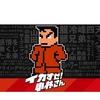 くにおくんの新たなスピンオフ!『イカすぜ!小林さん』が2019年秋に配信決定!