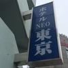南千住のホテルNEO東京に宿泊しました。