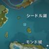 【原神】シードル湖を攻略・探索してみた(風神の瞳/宝箱の位置)
