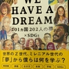 『WE HAVE A DREAM』
