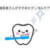 歯医者恐怖症の方へ!歯医者さんに聞いた毎日のデンタルケア用品。