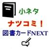 【小ネタ】「ナツコミ」開催/図書カード新旧比較