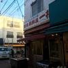 墨田区 曳舟 向島橘銀座商店街
