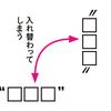 InDesign+OpenTypeFontにおける、ダブルクォーテーションとノノカギの問題点についてのまとめ。