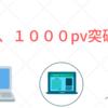 【報告】ブログに本腰入れて約2ヶ月で1000PV達成しました!