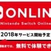 ニンテンドースイッチ オンラインサービス開始を「2017年秋」から「2018年」に変更いたしました金額も決定!!!