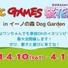 あと少しで 4月10日(土) 11日(日) イーノの森Dog Garden イヌリンピック桜花祭です